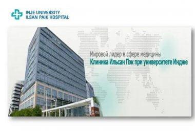 Inje University Ilsan Paik Hospital Gyeonggi-do