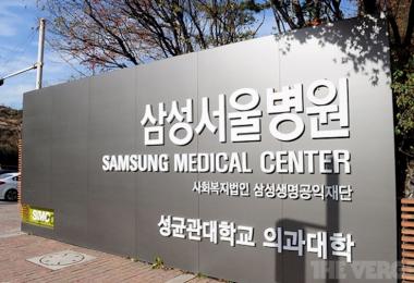 Samsung Medical Center Séoul
